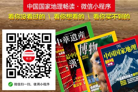 微信扫描二维码,打开中国国家地理畅读·小程序